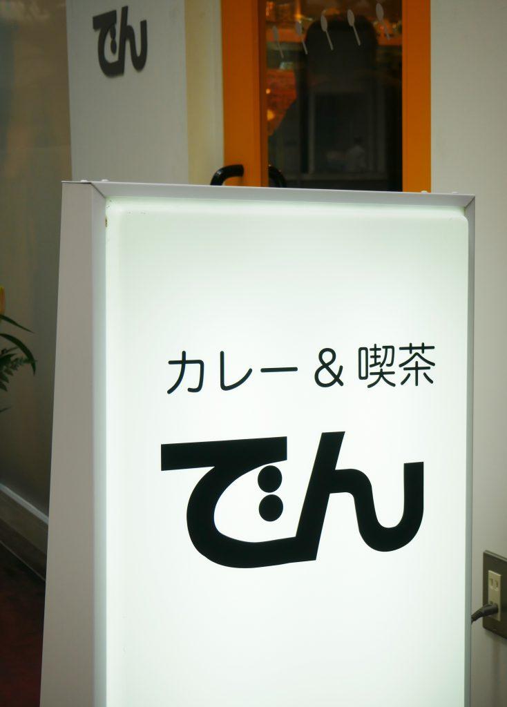 カレー,徳山駅,徳山商店街