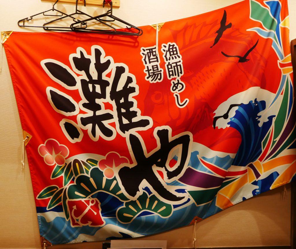 魚,大漁旗,居酒屋,ランチ
