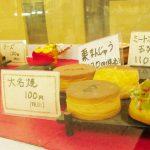 大判焼き,今川焼,徳山商店街