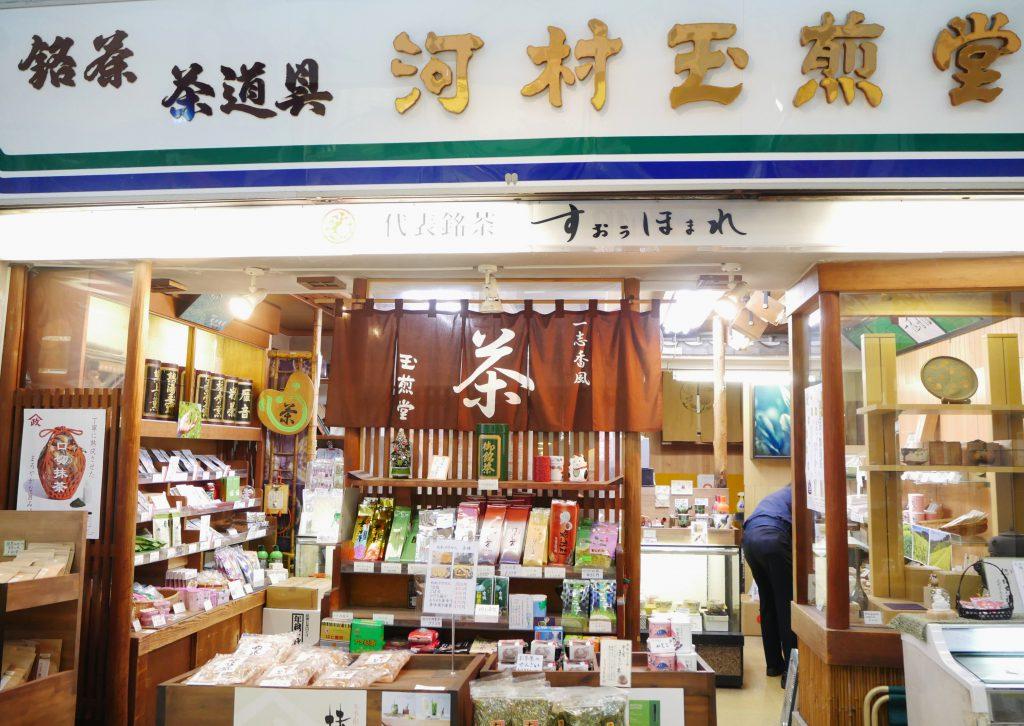 日本茶,中央街,茶