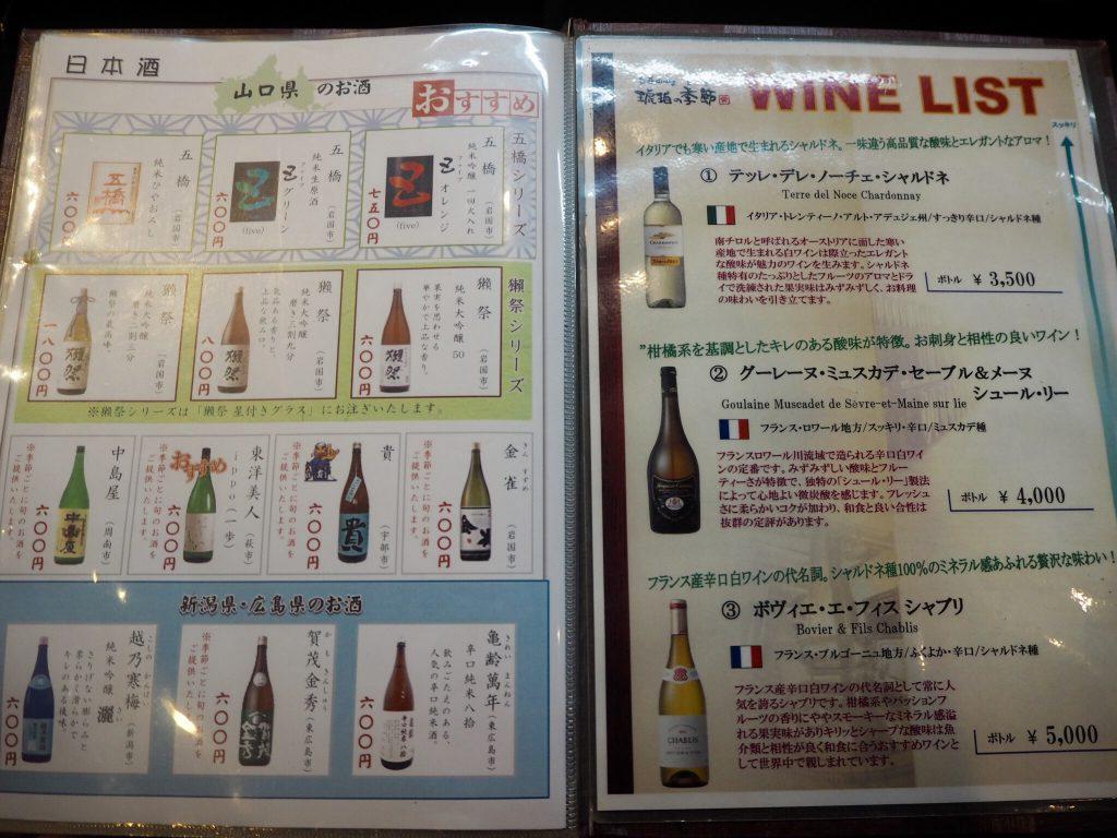 日本酒,地酒