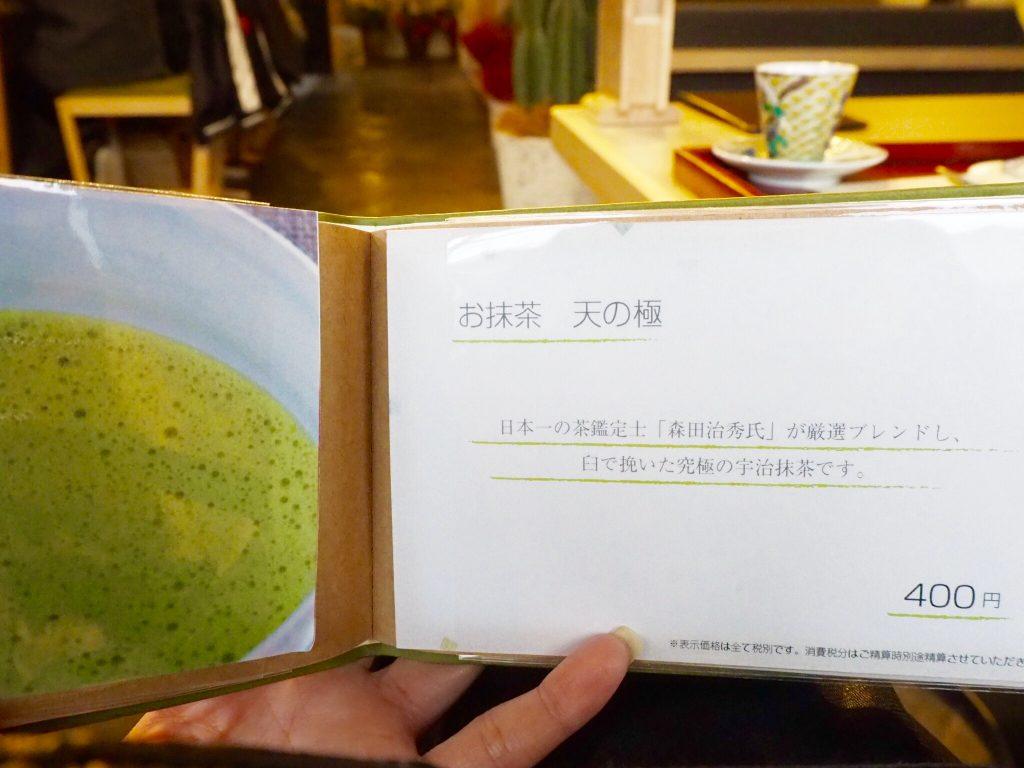 抹茶,カフェ