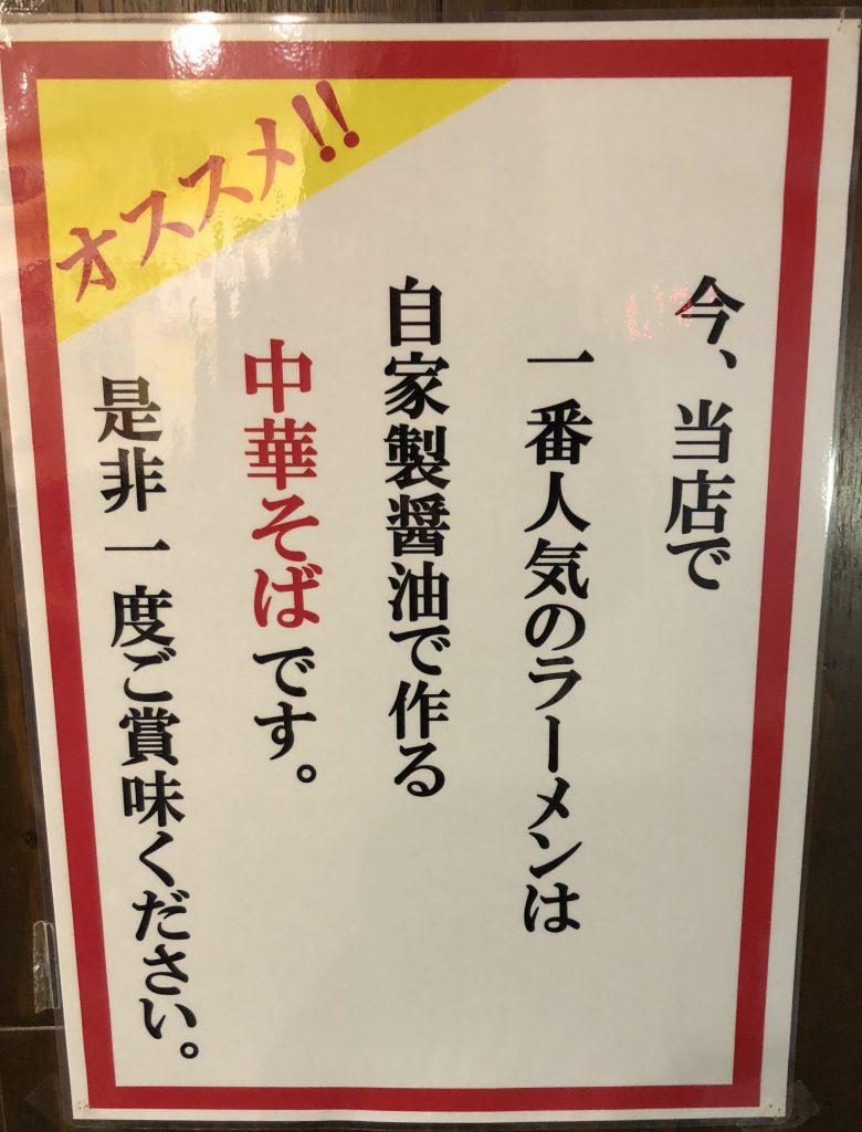 中華そば,徳山駅