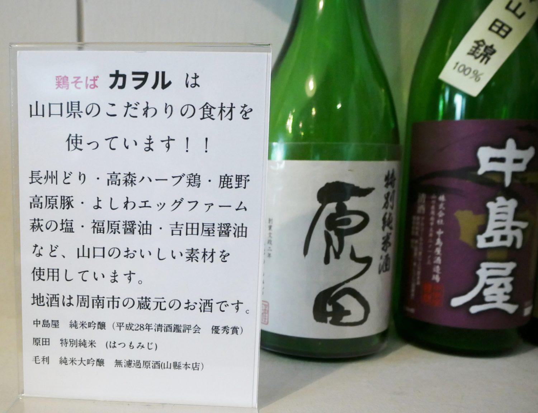 鶏ソバ カヲル