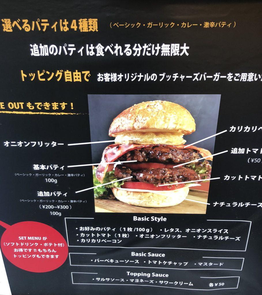 ハンバーガー,徳山