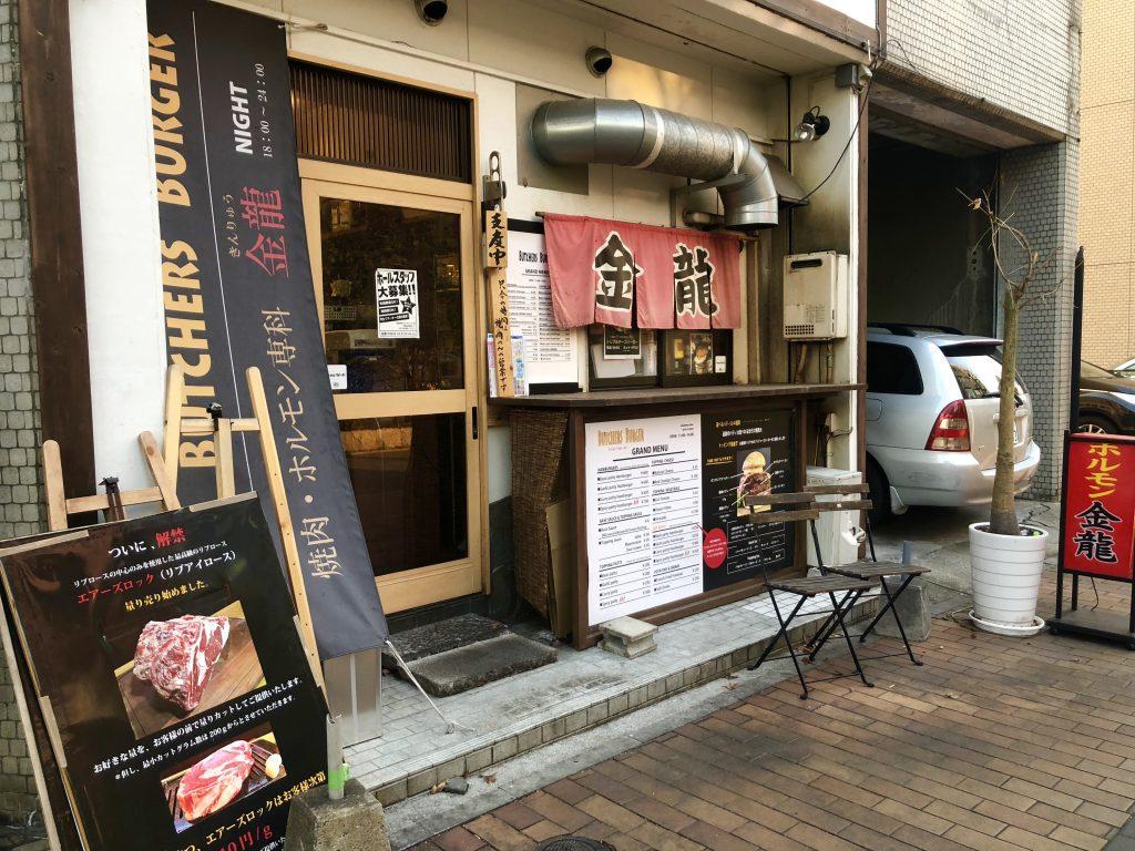 焼肉,徳山