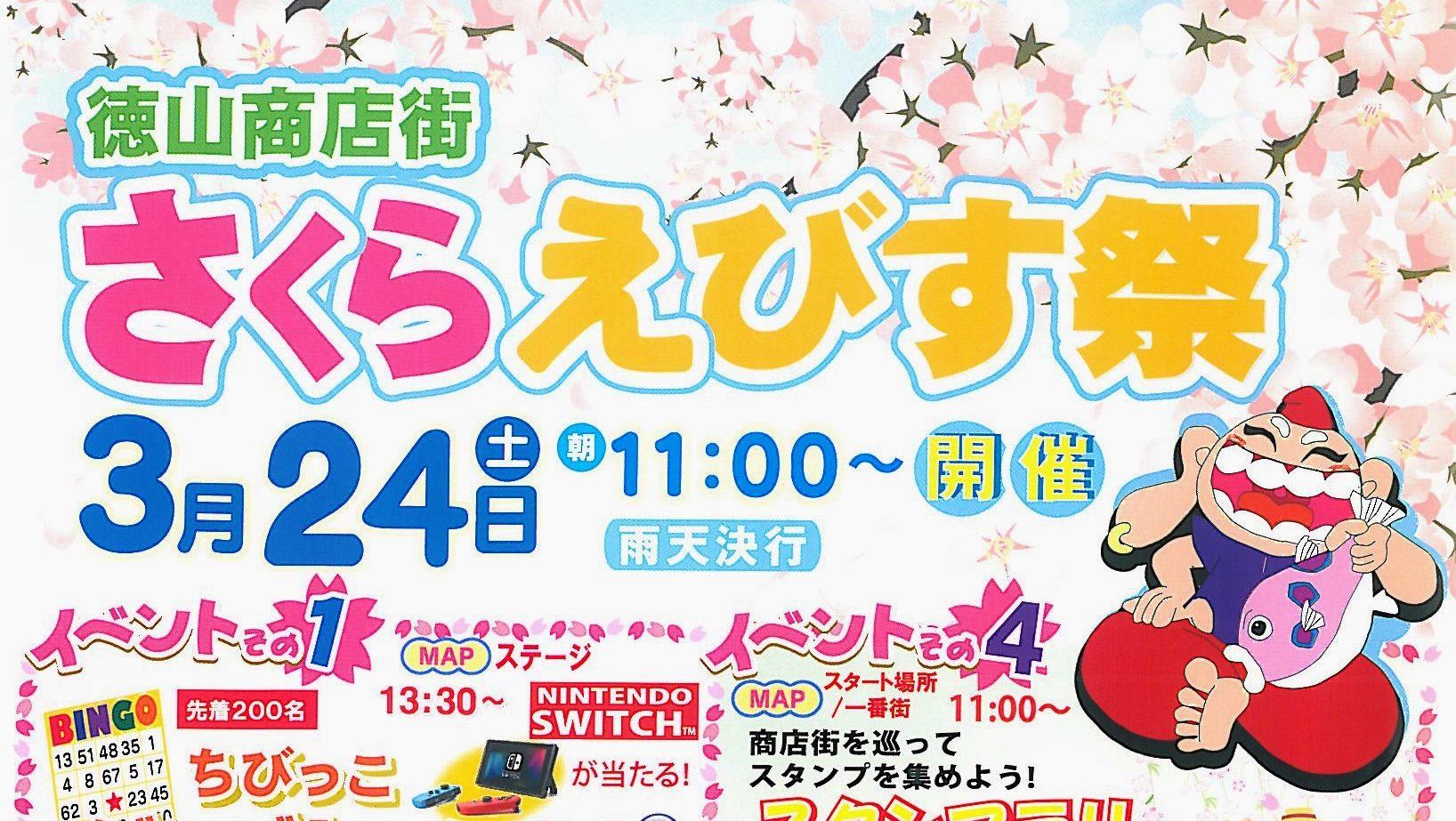 年に一度!徳山商店街のさくらえびす祭はお得がいっぱい!