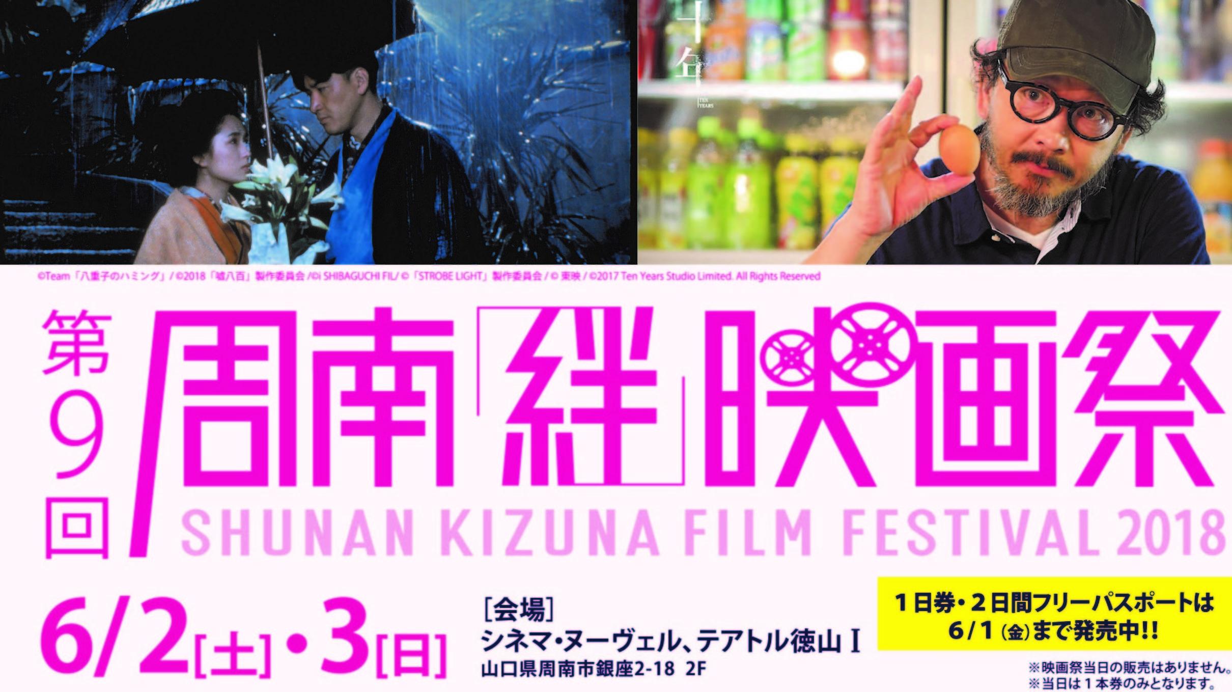今年の周南「絆」映画祭は6月。徳山の街に映画が戻ってくる2日間です!