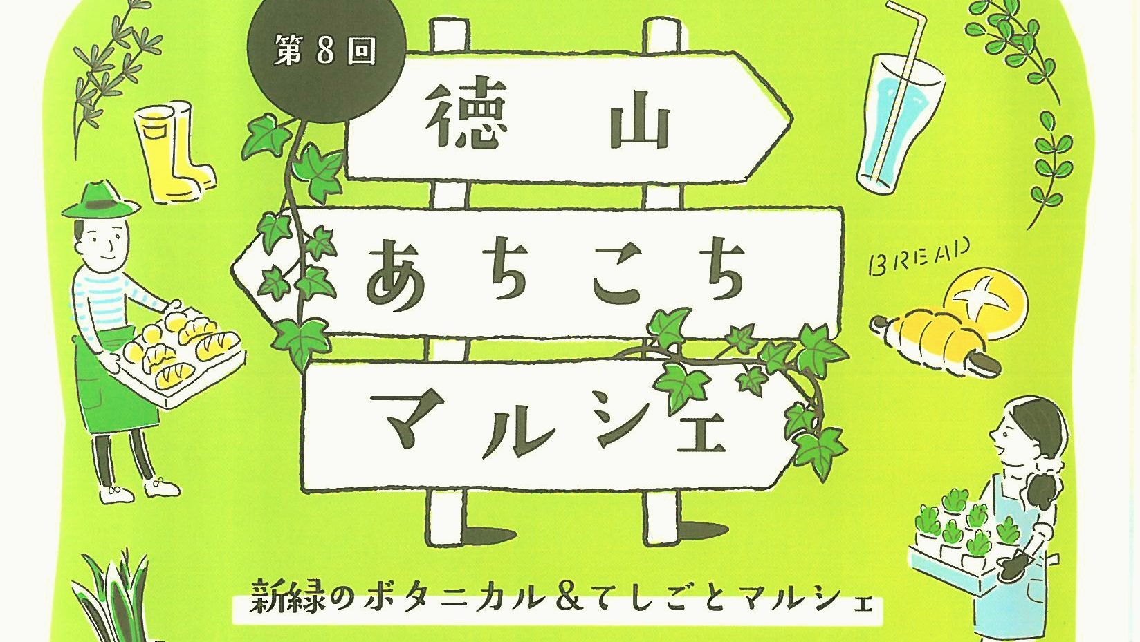 第8回徳山あちこちマルシェ開催!今回のテーマは「新緑のボタニカル&てしごと」