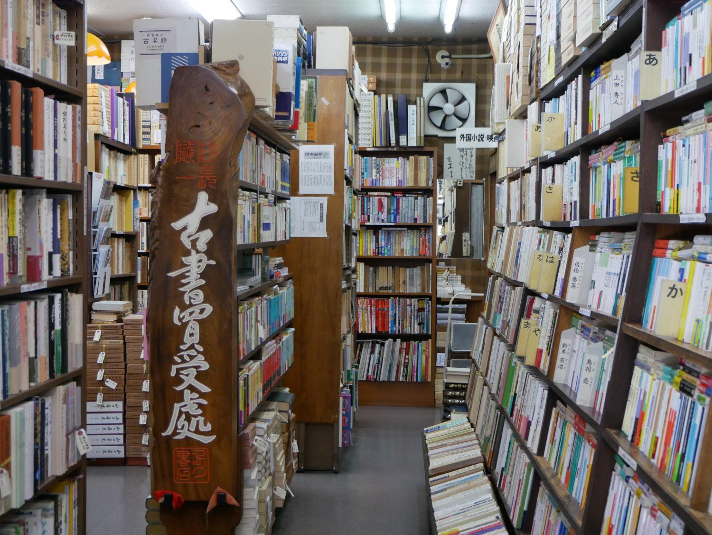 マツノ書店