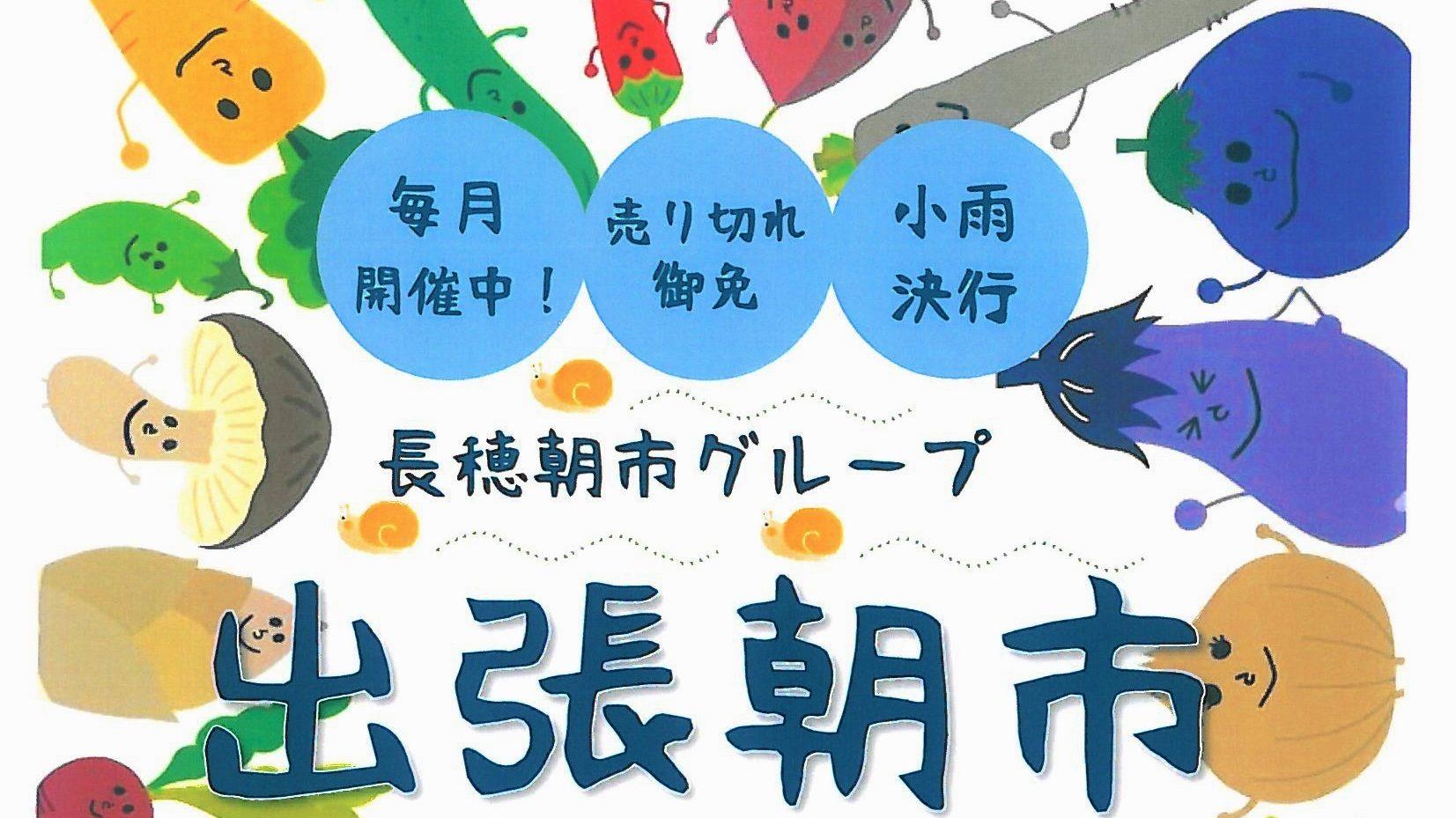 毎回大人気!新鮮野菜が揃う軽トラ朝市が夏の訪れとともに徳山の街に戻ってきます!