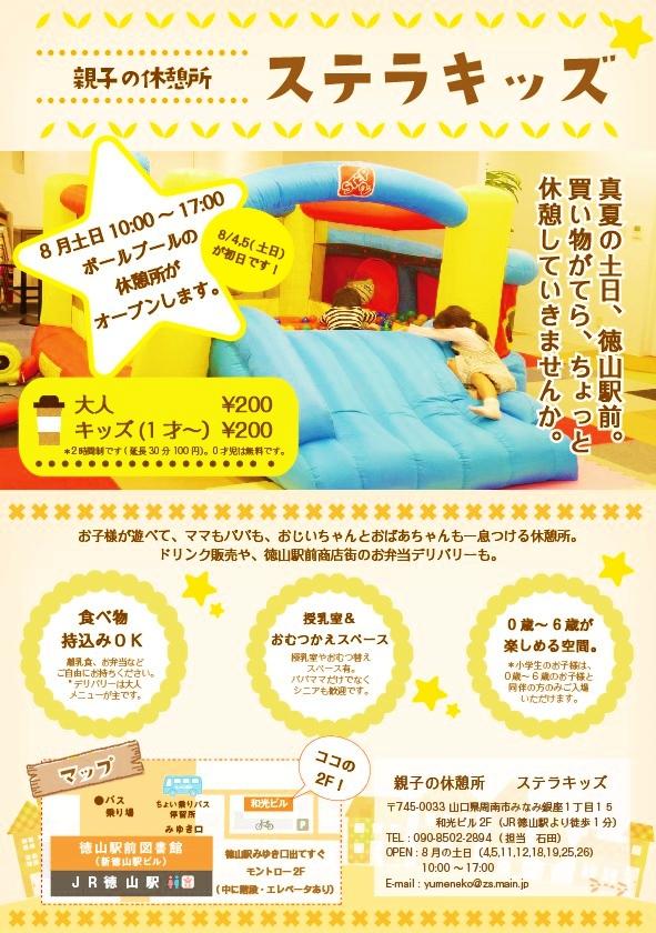 JR徳山駅から徒歩1分!ボールプールのある親子の休憩所がオープン!/ステラキッズ