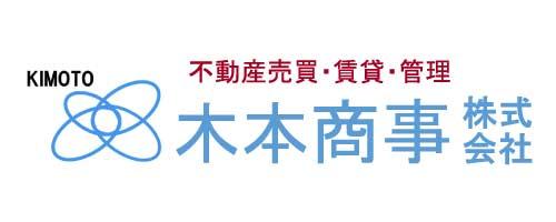 木本商事株式会社