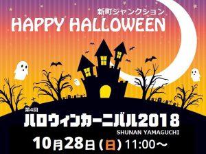 第4回「ハロウィンカーニバル」2018 @ JR徳山駅~新町一帯~徳山駅前商店街