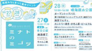 第2回周南みなとまつり『ミナトのミーツ』 @ 晴海親水公園~JR徳山駅~徳山駅前商店街
