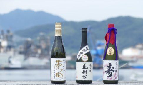 徳山の地酒3種類