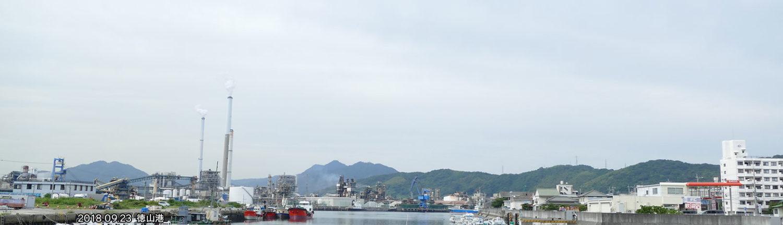 2018年9月23日の徳山港
