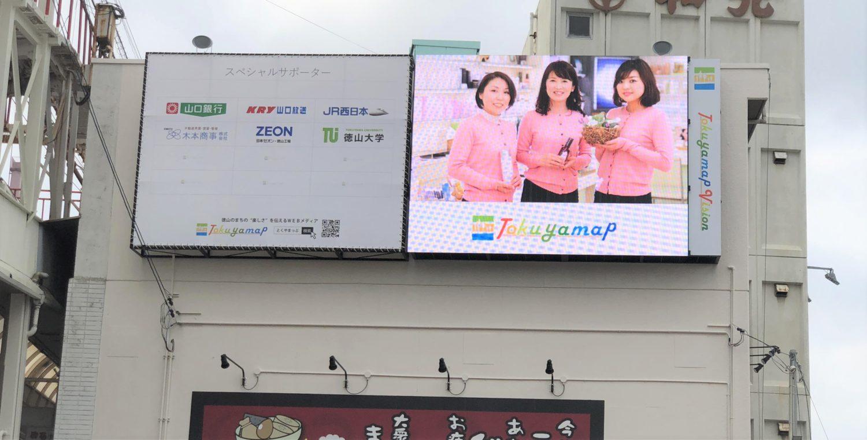 徳山駅前LEDビジョン