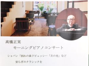 高橋正実 モーニングピアノコンサート @ PH CAFE(ピーエッチ カフェ)