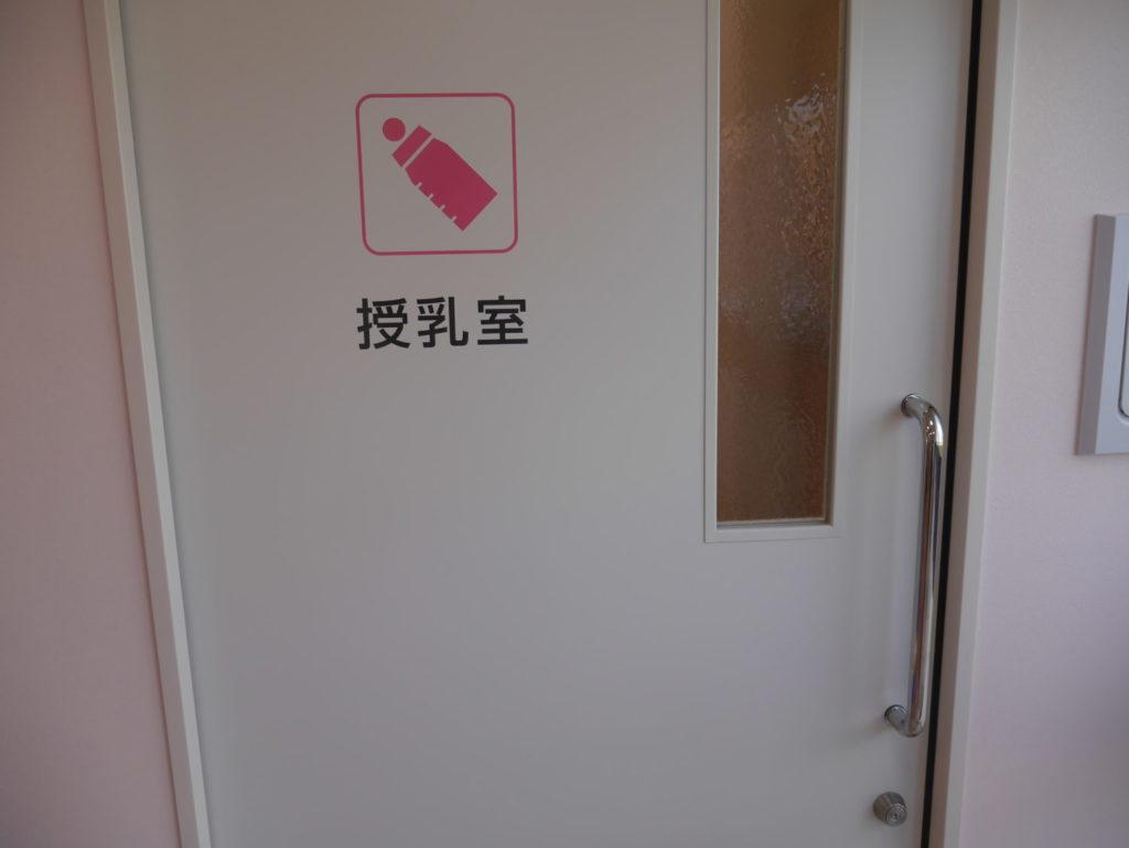 ボートレース場授乳室