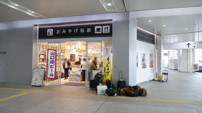 徳山駅おみやげ街道