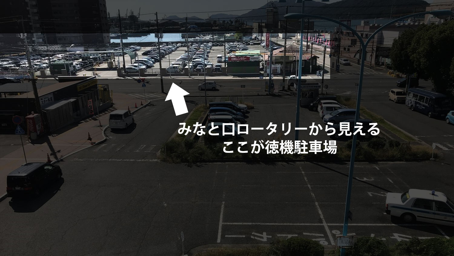 徳山駅徳機駐車場