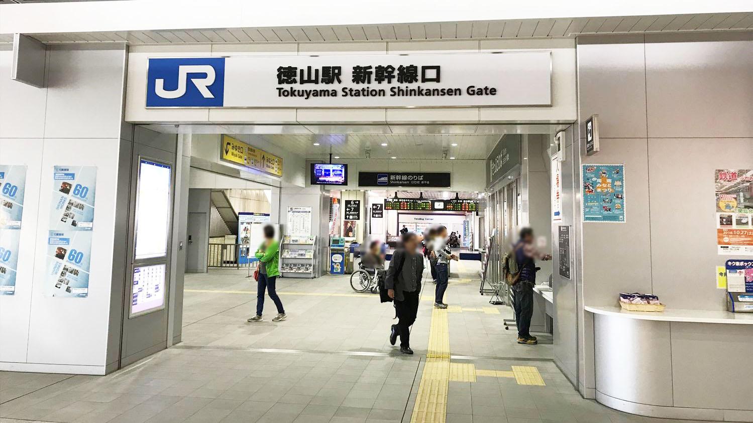 徳山駅新幹線口改札