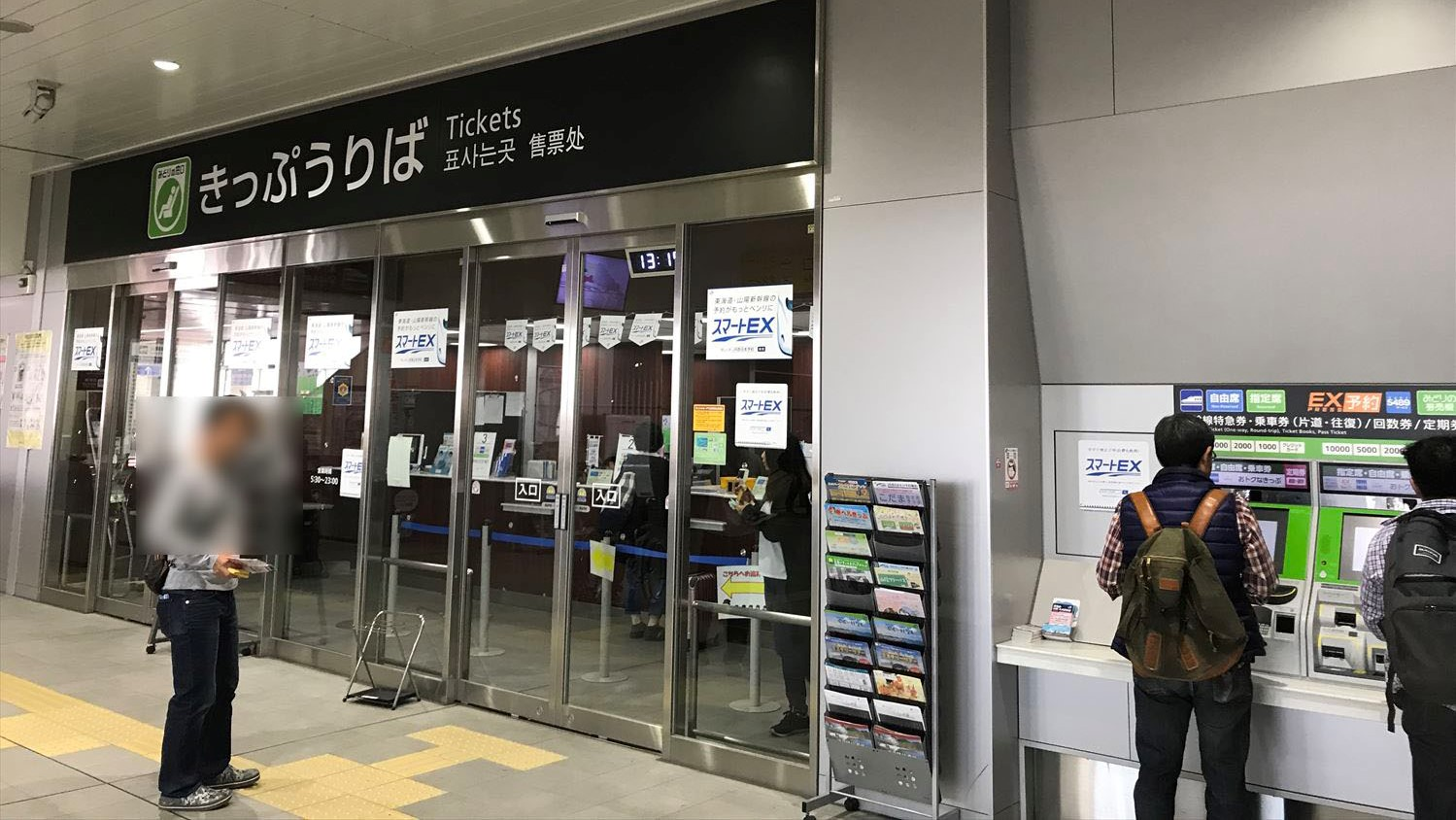 徳山駅みどりの窓口