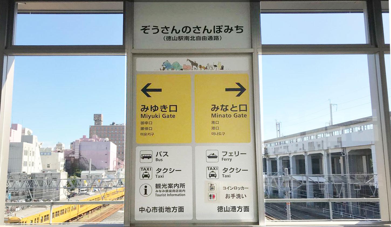 徳山駅ぞうさんのさんぽみち