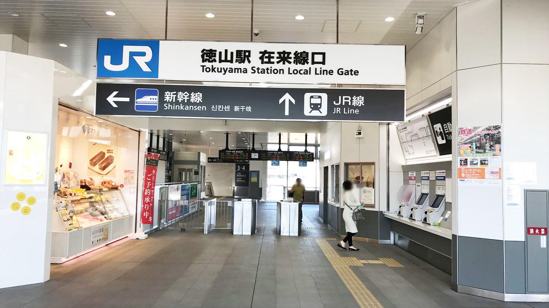 徳山駅在来線改札