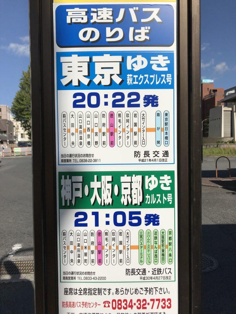 徳山駅高速バス乗り場