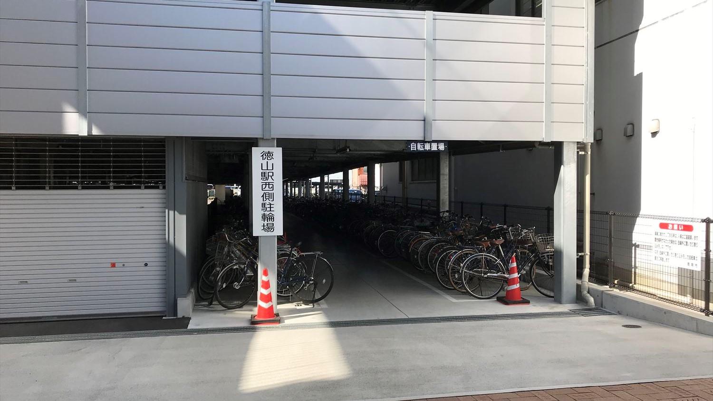 徳山駅西駐輪場
