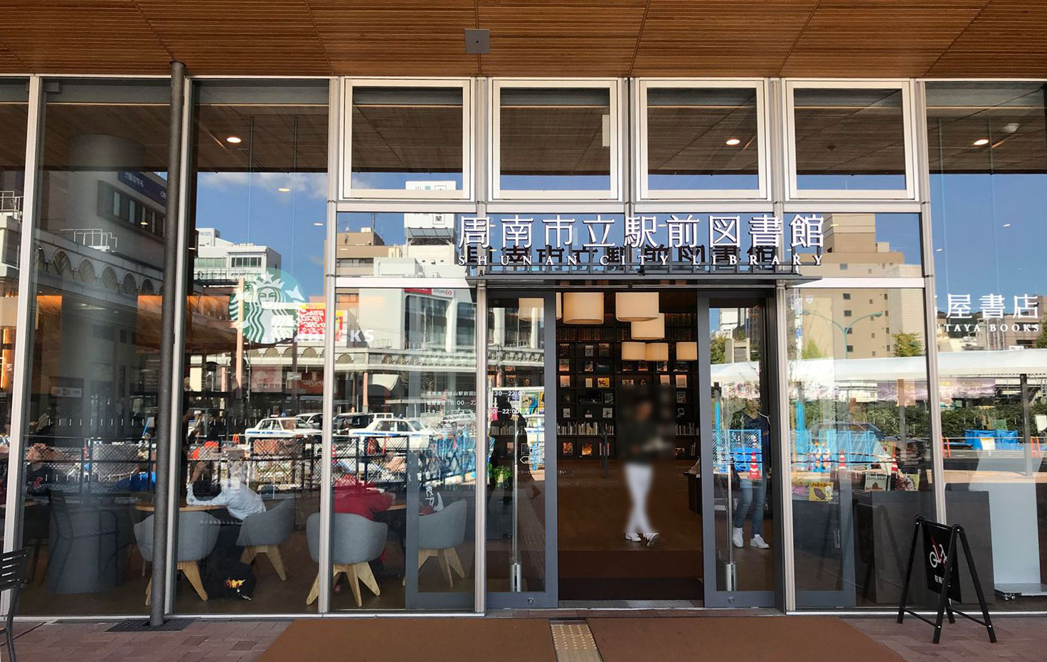 周南市立徳山駅前図書館