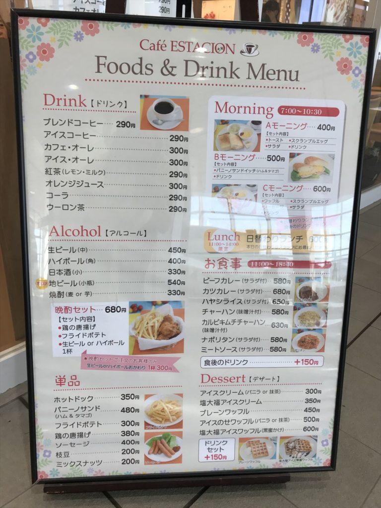 徳山駅カフェ
