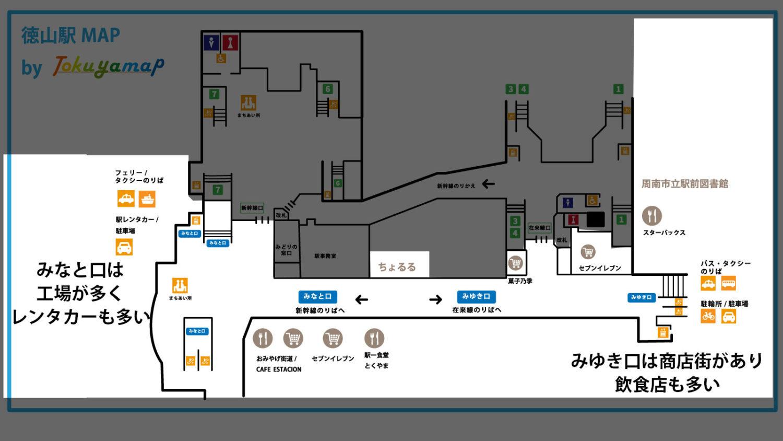 徳山駅改札外マップ