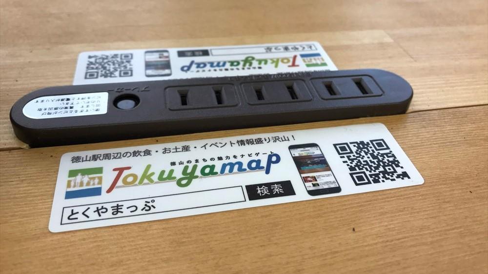 Tokuyamapスタンドの電源
