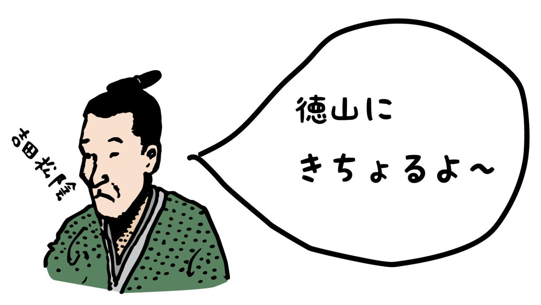 吉田松陰と山口弁