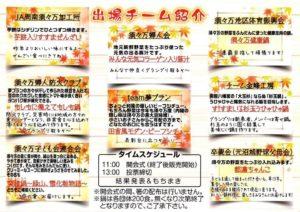 第三回 須々万 鍋S-1グランプリ @ 須々万中学校グラウンド