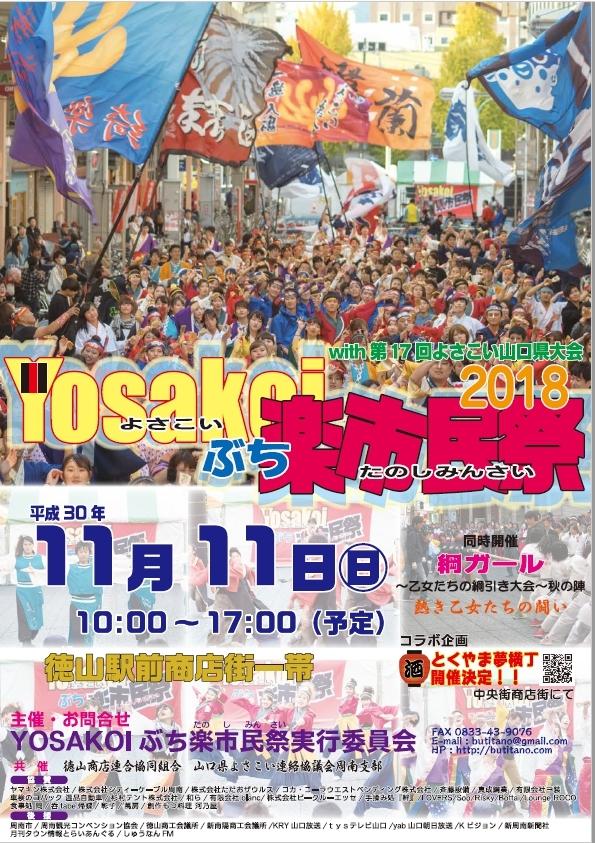 ぶち楽市民祭