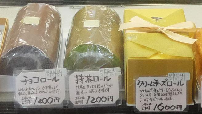 3種類のロールケーキ