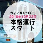 ちょい乗り100円バス