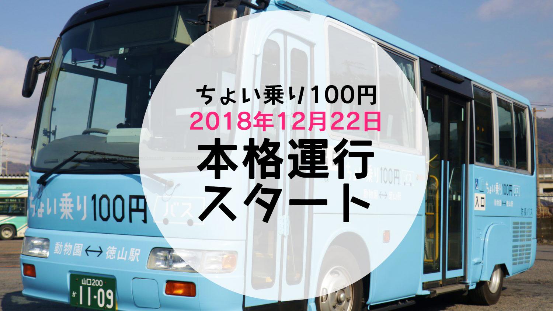 徳山駅周辺を回遊する100円バス「ちょい乗り100バス」本格運行スタート&記念イベント