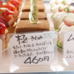 SADAOのケーキ極