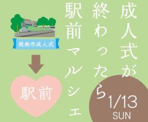成人式おもてなしマルシェ @ 徳山駅みなみ銀座商店街
