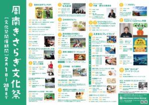 周南きさらぎ文化祭 @ 徳山駅前図書館