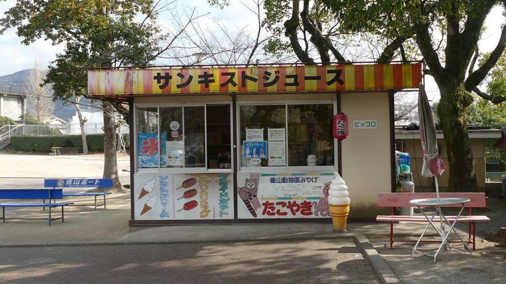徳山動物園食事