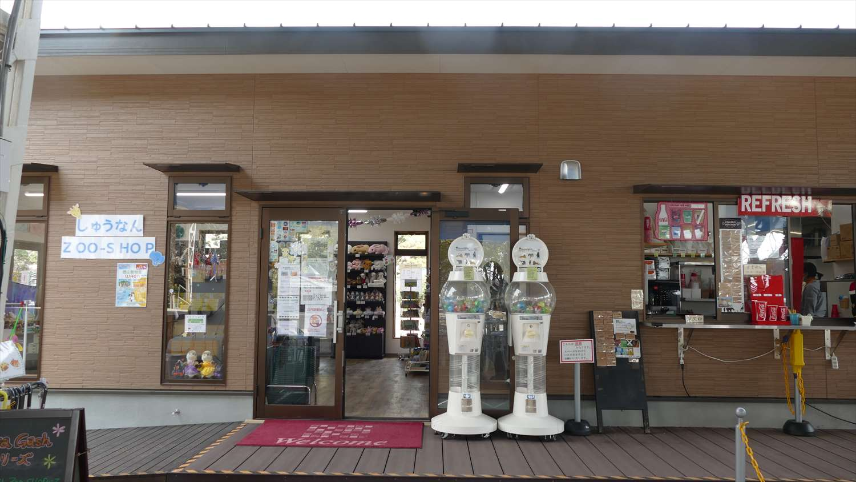 徳山動物園売店