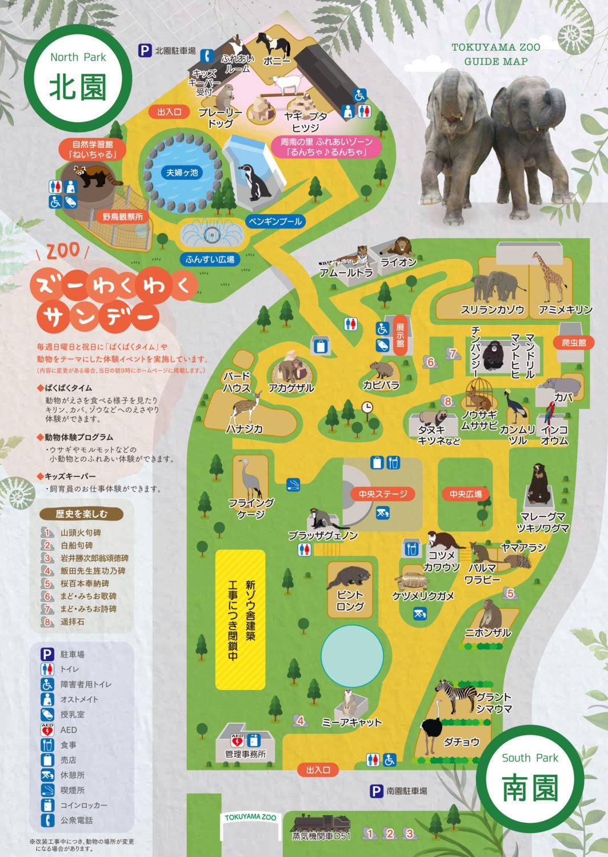 徳山動物園マップ