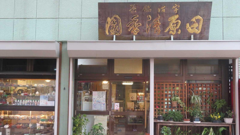 老舗のお茶屋さん「田原清香園茶舗」はどんなお店?