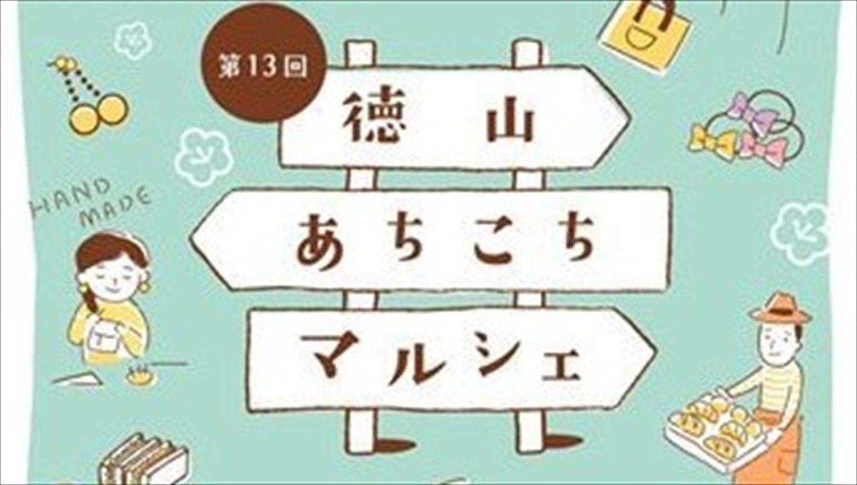 【祝2周年】第13回徳山あちこちマルシェ 厳選おすすめ店BEST3!